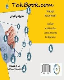 دانلود کتاب مدیریت راهبردی