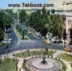 دانلود کتاب شیراز 36 سال پیش