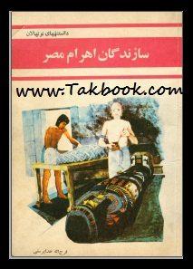 دانلود کتاب سازندگان اهرام مصر