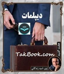 دانلود کتاب صوتی دیپلمات