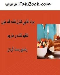دانلود کتاب مواد غذایی کنترل کننده قندخون