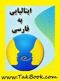 دانلود کتاب ایتالیایی به فارسی