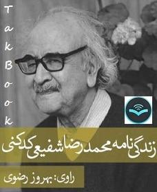 دانلود کتاب صوتی زندگینامه محمد رضا شفیعی کدکنی