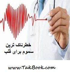 دانلود کتاب خطرناک ترین سموم برای قلب