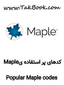 دانلود کتاب نرم افزار maple