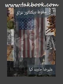 دانلود کتاب سقوط دیکتاتور عراق