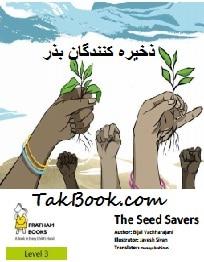 دانلود کتاب ذخیره کنندگان بذر