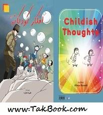 دانلود کتاب افکار کودکانه