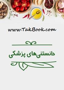 دانلود کتاب دانستنیهای پزشکی 1