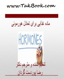 دانلود کتاب مواد غذایی برای تعادل هورمونی