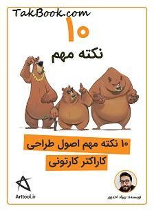 دانلود کتاب 10 نکته اصول طراحی کاراکتر کارتونی
