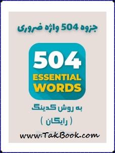 دانلود کتاب 504 واژه ضروری با تکنیک کدینگ