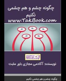 دانلود کتاب چگونه چشم و هم چشمی نکنیم