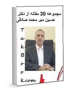 دانلود کتاب مجموعه 30 مقاله از دکتر حسین میر محمد صادقی