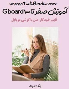 دانلود کتاب آموزش صفر تا 100 Gboard