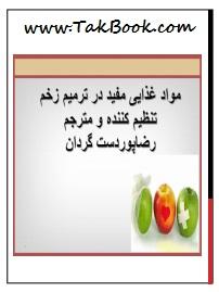 دانلود کتاب مواد غذایی مفید در ترمیم زخم