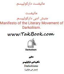 دانلود کتاب مانیفست دارکولییسم