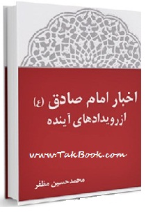دانلود کتاب اخبار امام صادق از رویدادهای آینده