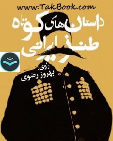 دانلود کتاب صوتی داستانهای کوتاه طنز ایرانی